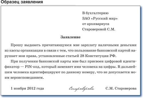 заявление на выплату зарплаты наличными образец - фото 6