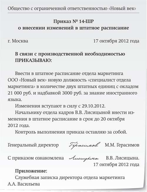 образец приказа о выводе из штатного расписания должности - фото 5