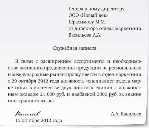 образец служебная записка об изменении штатного расписания