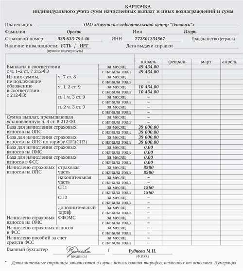 индивидуальная карточка учета страховых взносов 2013 бланк - фото 2