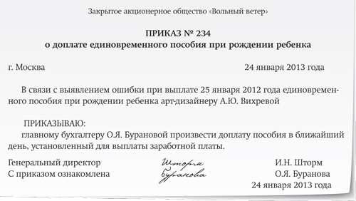 образец приказа о назначении единовременного пособия при рождении ребенка - фото 3