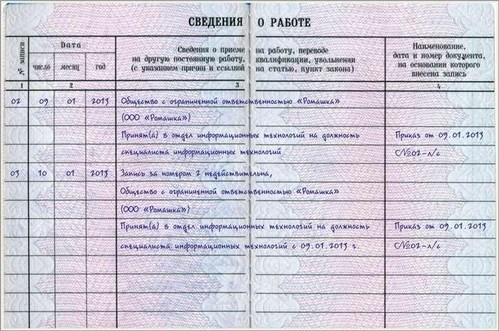 исправление в трудовой книжке номер приказа образец