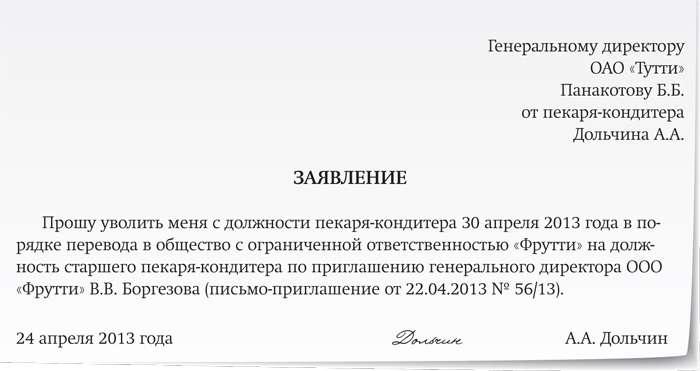 Образец заявления на увольнение в порядке перевода 2019 | скачать.
