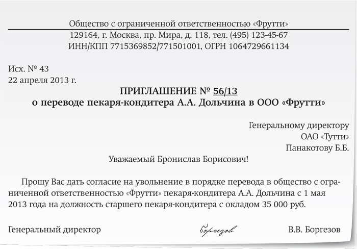 бланк отношение на перевод работника в другую организацию покупаем