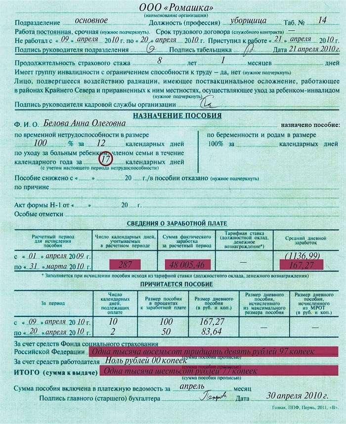 Как фсс проверяет больничный лист анализатор мочи сертификат соответствия