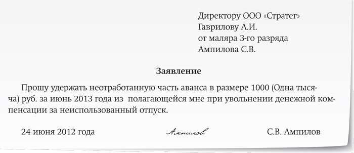Согласие На Удержание Сумм Из Заработной Платы В Письменной Форме Образец - фото 3