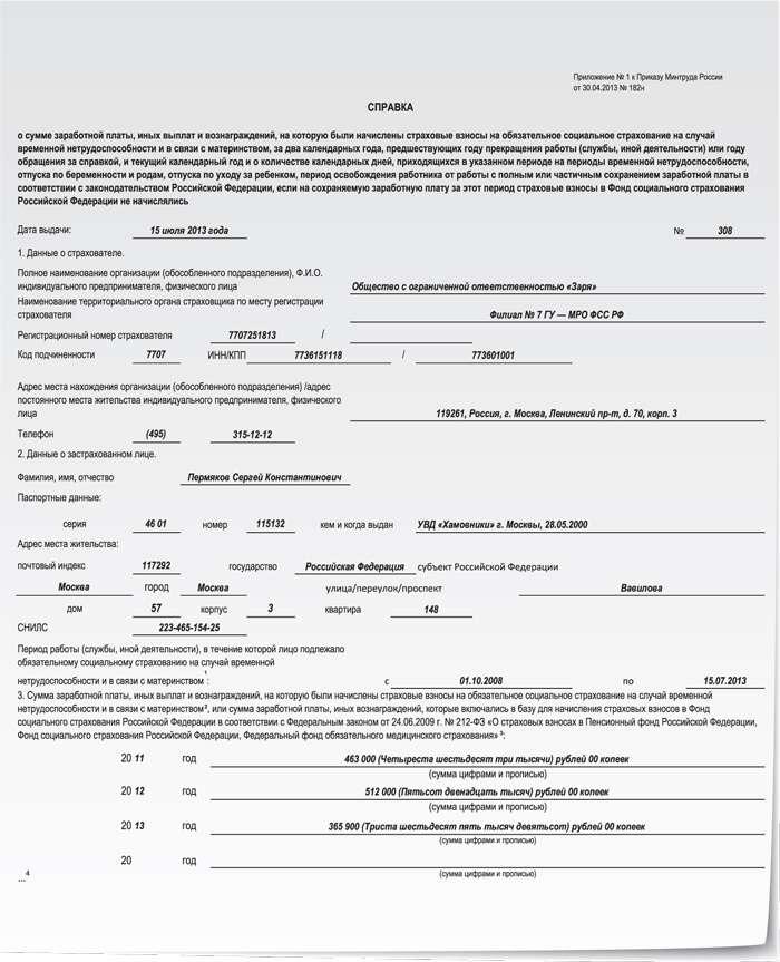 gdz-polnikova-didakticheskaya-tetrad-po-russkomu-yaziku-2-klass-fgos-otveti