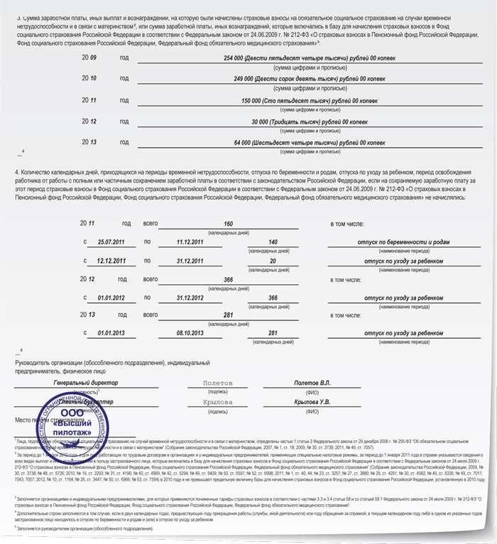 форма р 210001 для ип образец заполнения - фото 8