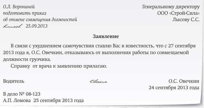заявление о согласии на совмещение должностей образец - фото 4