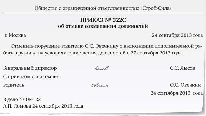 образец приказа о доплате за совмещение должностей - фото 8