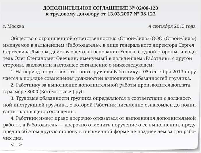 доп.соглашение об отмене совмещения должностей образец