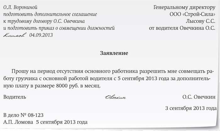 доп соглашение о совмещении должностей на время отпуска образец