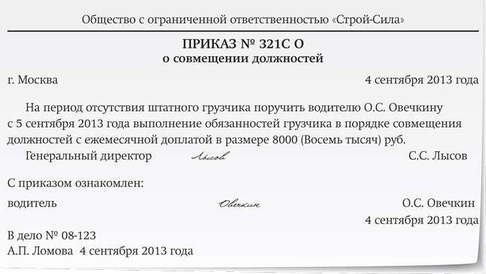 образец приказа о доплате за совмещение должностей - фото 10