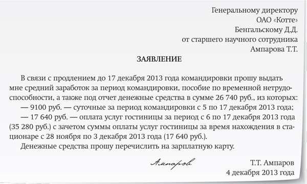 Заявление На Возмещение Перерасхода По Авансовому Отчету Образец - фото 7