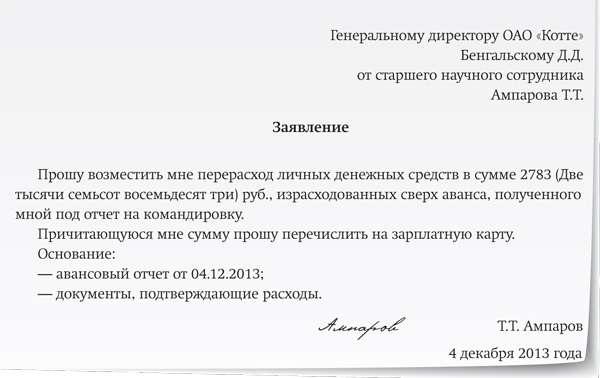 Заявление На Возмещение Перерасхода По Авансовому Отчету Образец - фото 2
