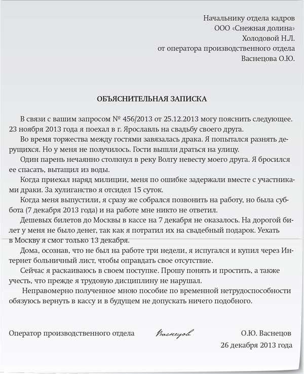 больничный обьяснительная нарушение режима торговый павильон Москве
