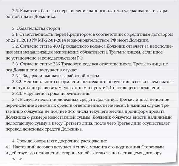 Соглашение О Замене Должника В Обязательстве Образец - фото 4