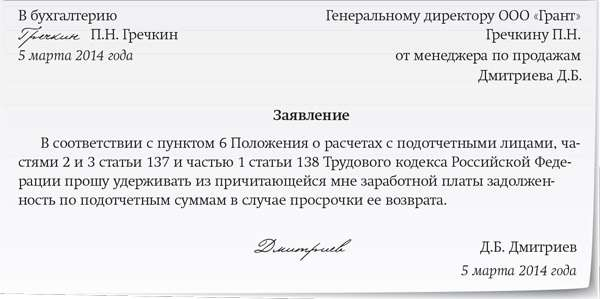 Согласие На Удержание Сумм Из Заработной Платы В Письменной Форме Образец - фото 8
