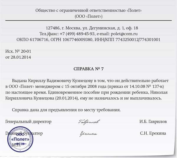 Верховный Суд РФ об