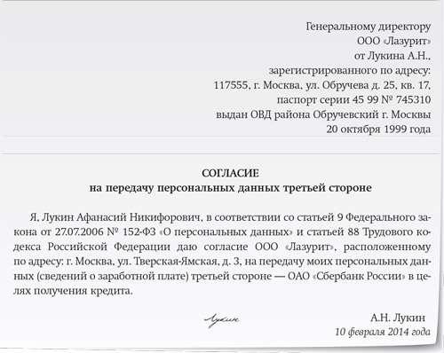 Заявление согласие на обработку персональных данных работника