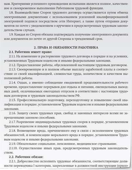 Образец Трудовой Договор При Дистанционной Работе - фото 7