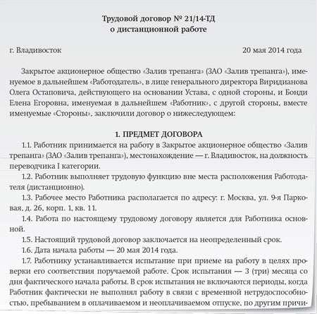 Образец Трудовой Договор При Дистанционной Работе - фото 2