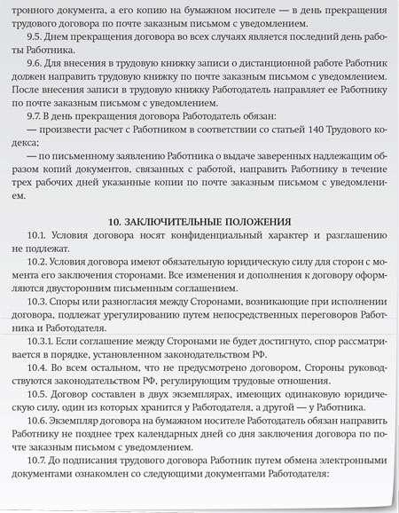 Образец Трудовой Договор При Дистанционной Работе - фото 5