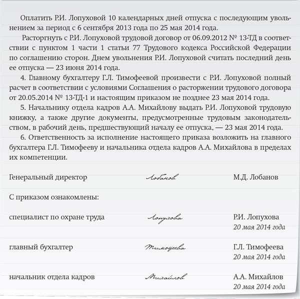 как оплачиваются больничные приходящиеся на время очередного отпуска мама Прасковья Ильинична