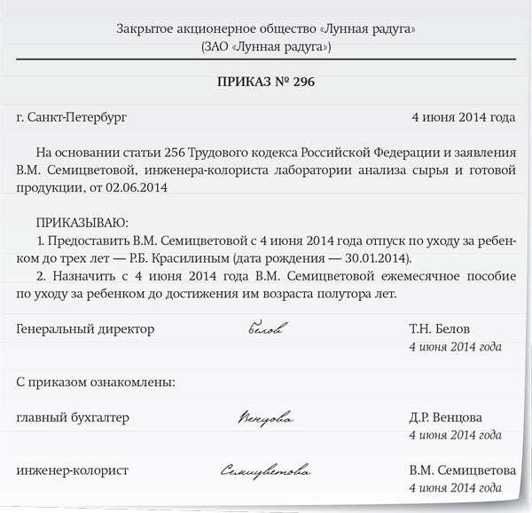 приказ о назначении детского пособия до 1.5 лет образец