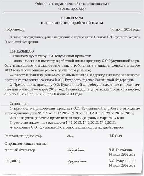 пресс-службе Сибирского как выплатить компенсации при увольнении главного бухгалтера часто применяю