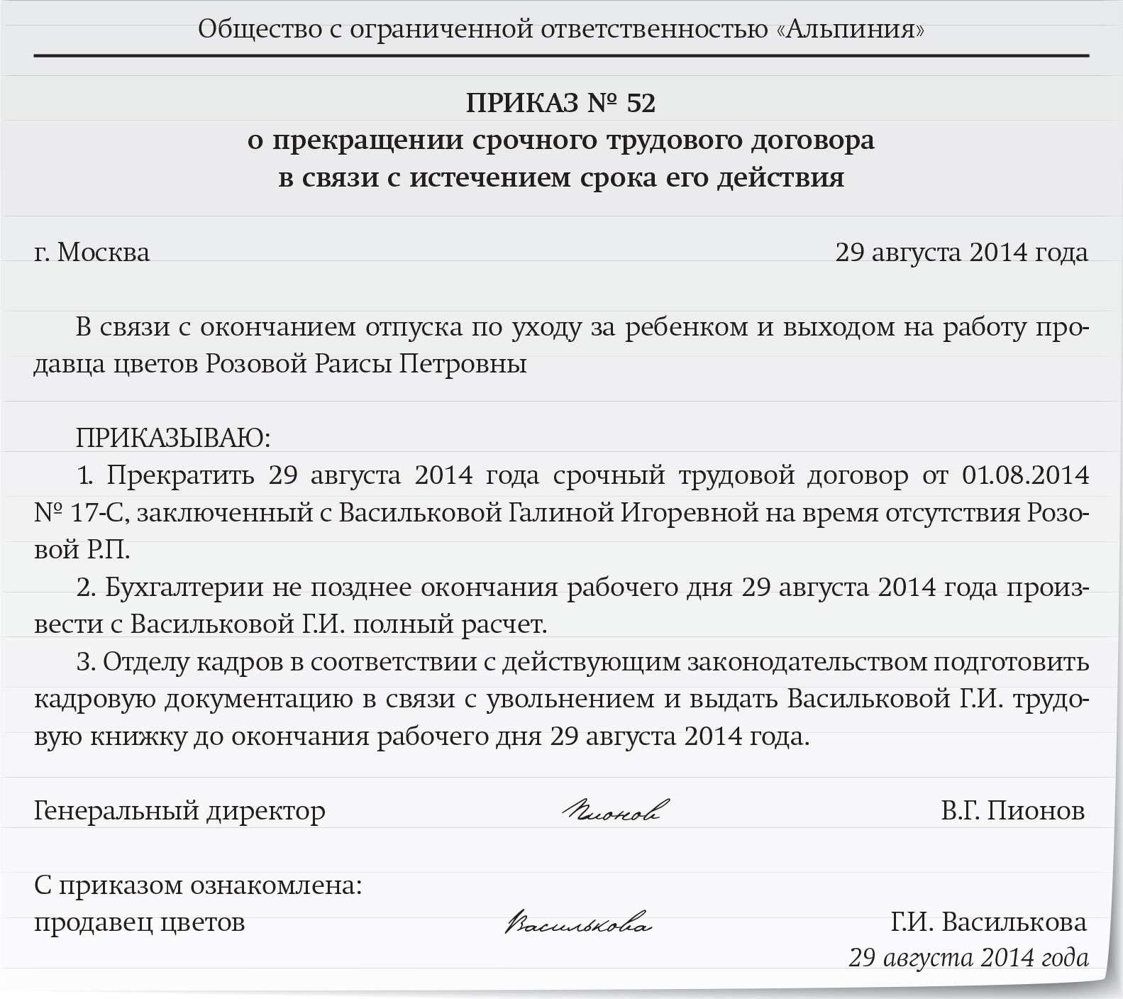 Срочный трудовой договор может заключаться по инициативе трудовой договор для фмс в москве Якиманская набережная