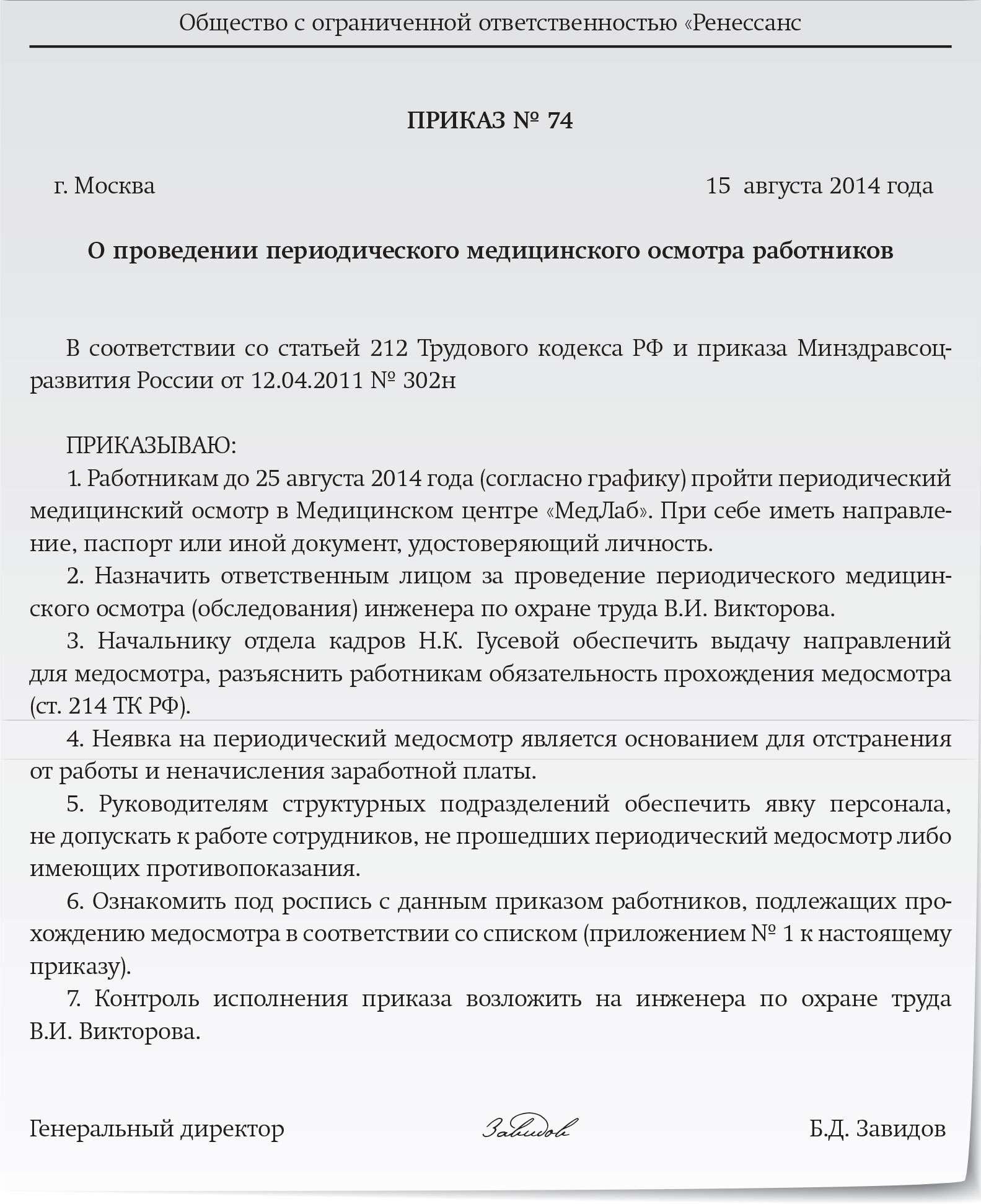 Письмо жириновскому о помощи