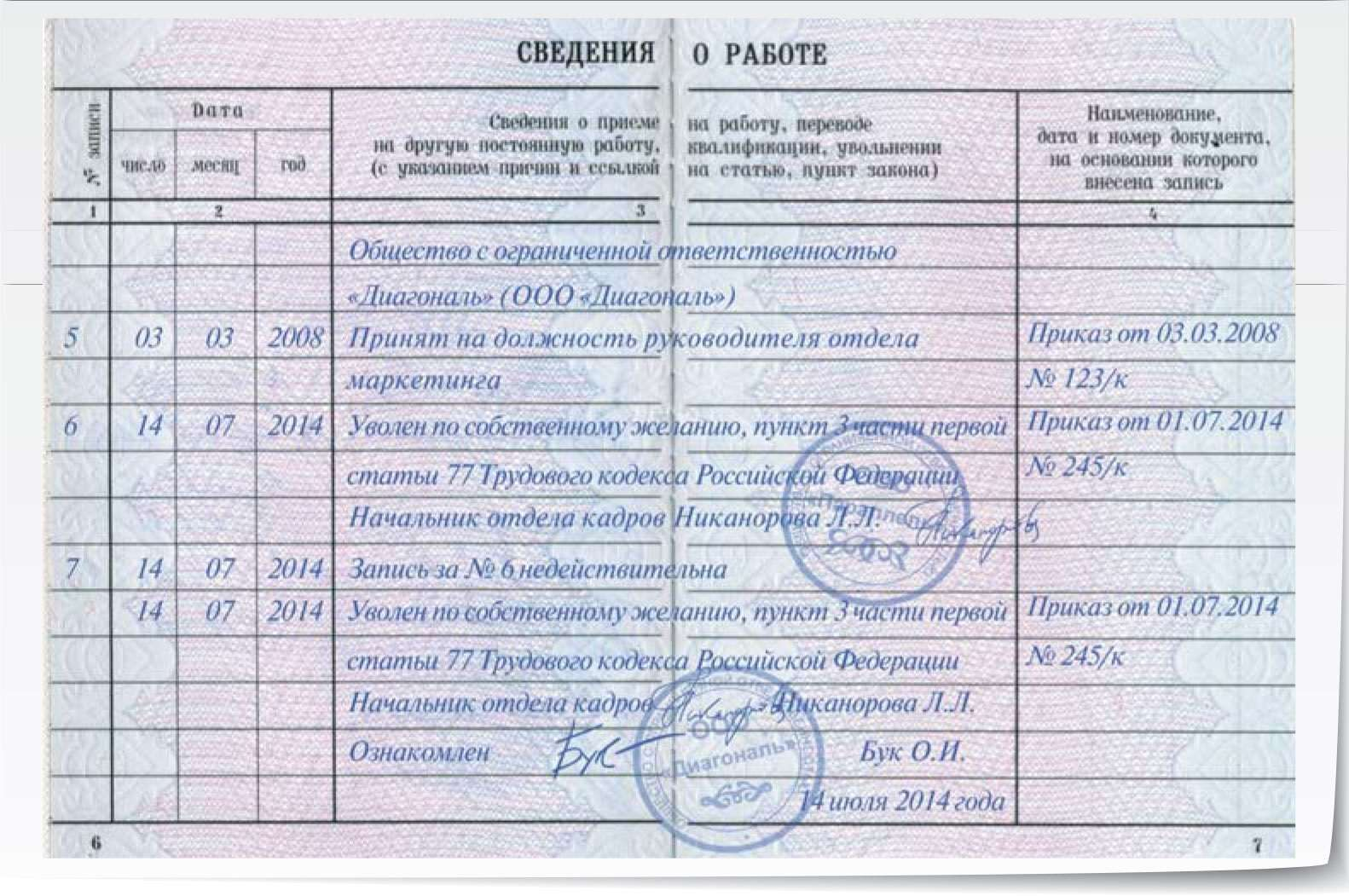 печати отдела кадров образец