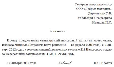 Статья 218 НК РФ - полный текст с комментариями.