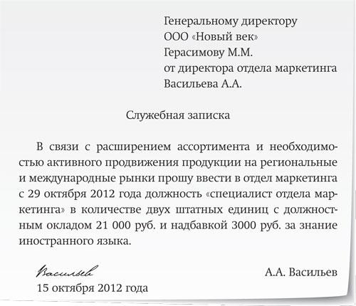 Текст служебной записки о контроле за прропускми