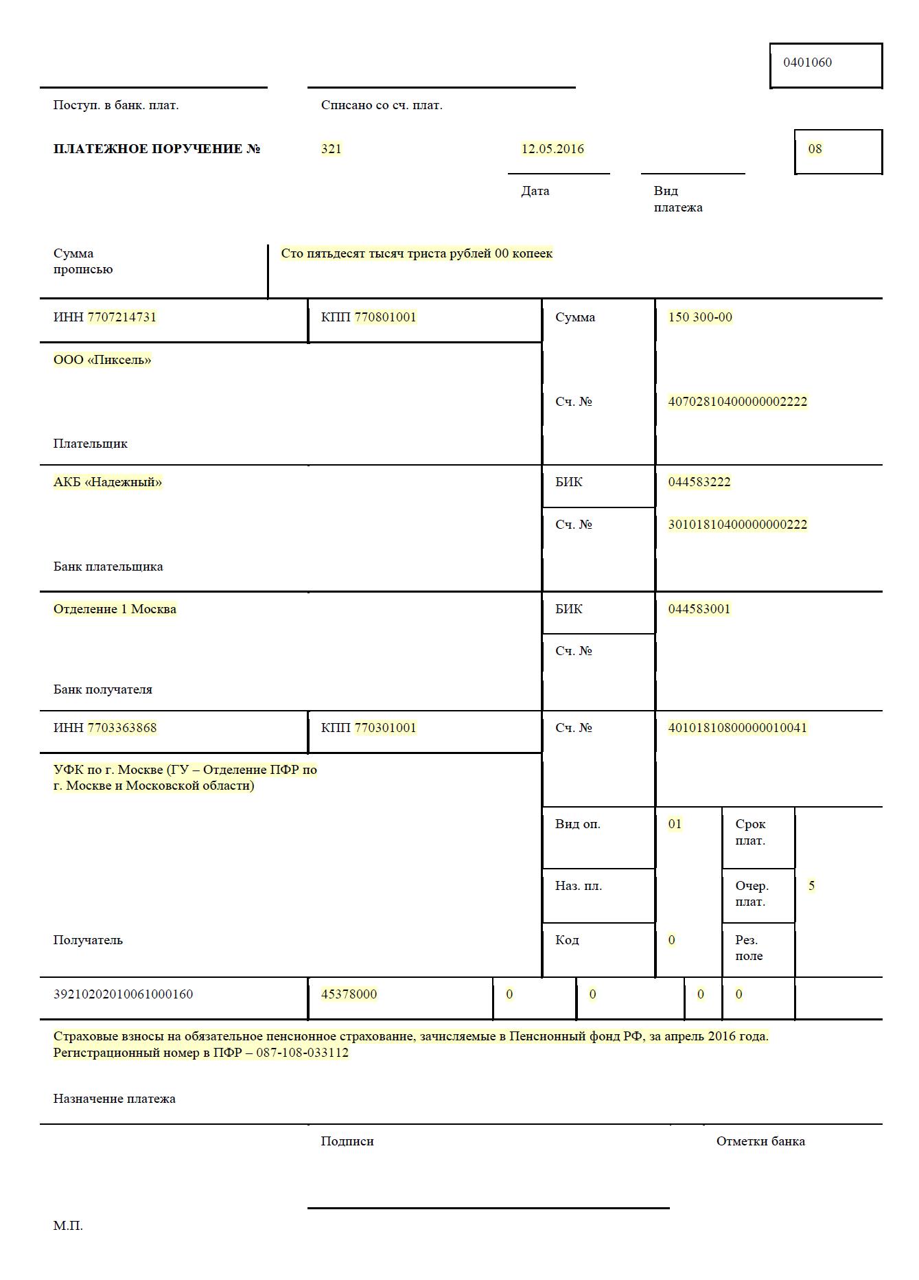 КБК страховые взносы в ПФР в 2016 году за работников