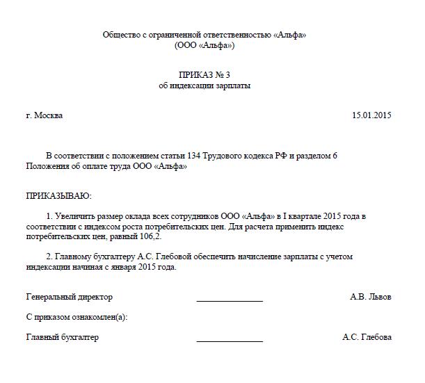 приказ об индексации заработной платы образец 2016