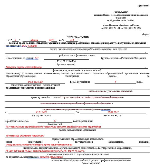 Документы для рвп оснавание по загсу