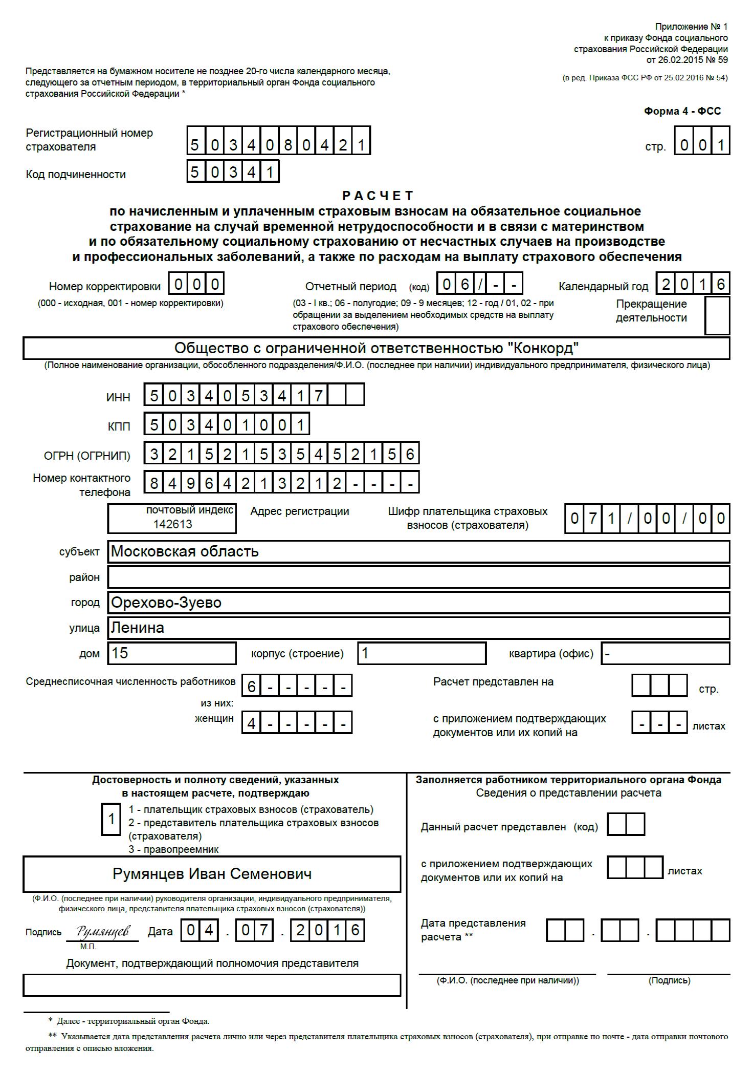 форма 4 бухгалтерской отчетности образец