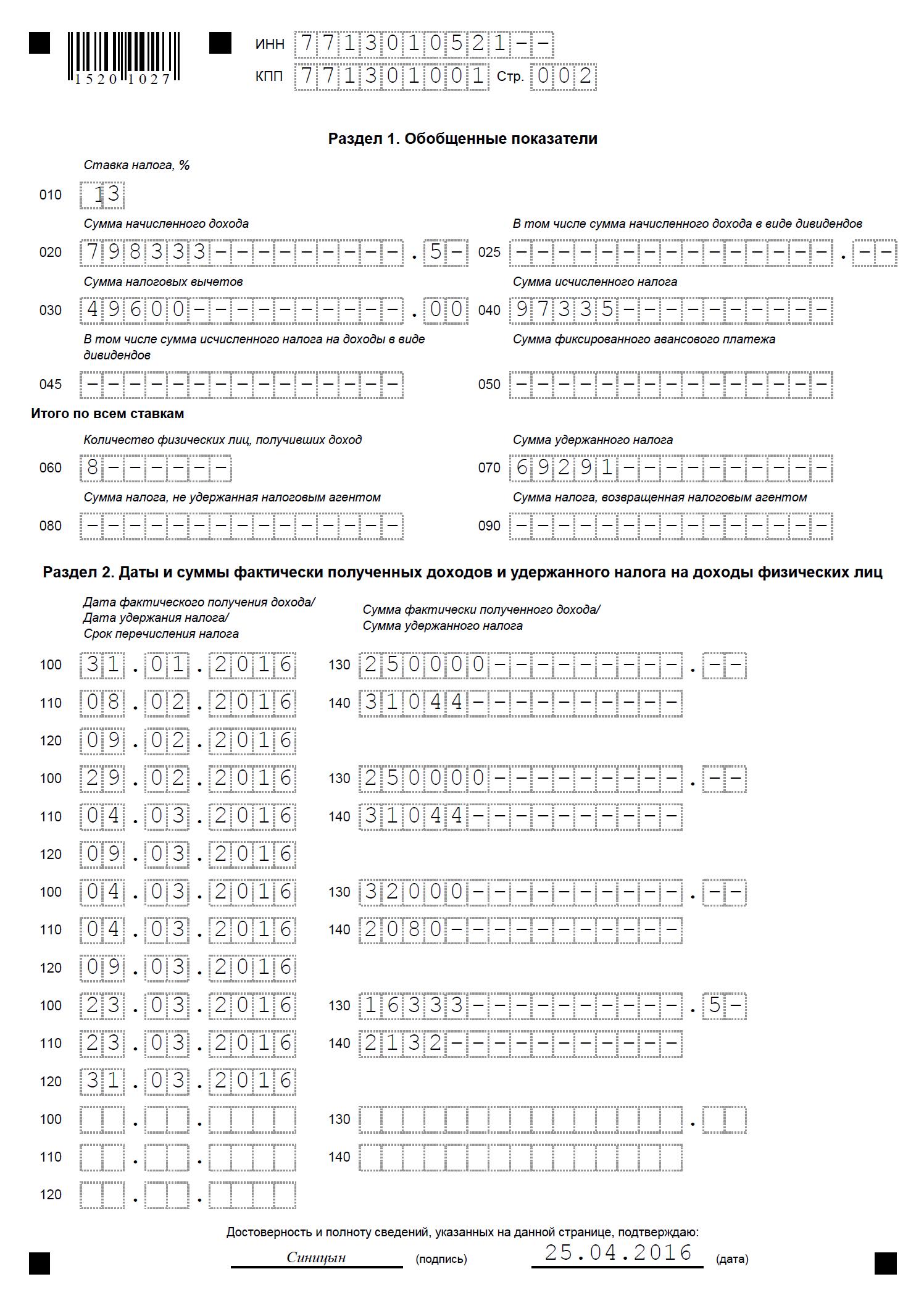 6-НДФЛ с 2016 года пример заполнения