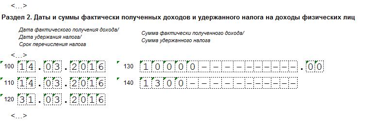6-НДФЛ с 2016 года с больничным