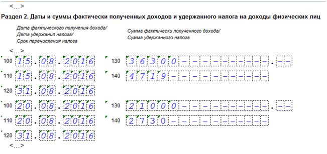 Если ндфл перечислен позже чем выдана зарплата сзи 6 получить Белякова улица