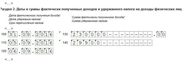 Как заполнить строки 100-120 формы 6-НДФЛ