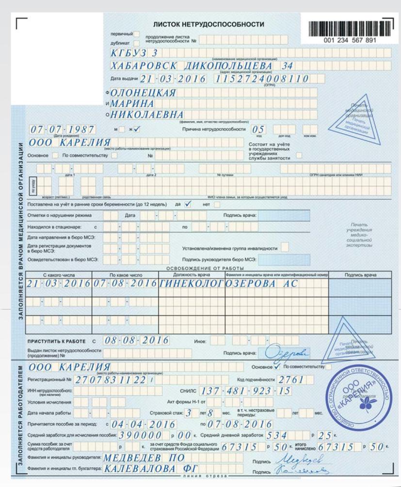 бланк заявления на оплату больничног о в фсс