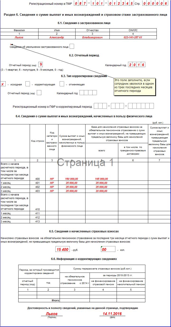 Форма РСВ-1 ПФР за 3 квартал 2016 год: скачать бланк бесплатно