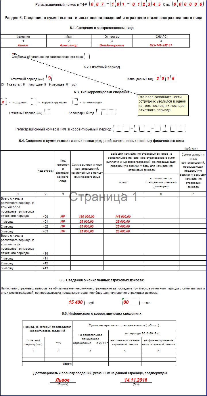 бланк формы рсв-1 пфр за 2 квартал 2013