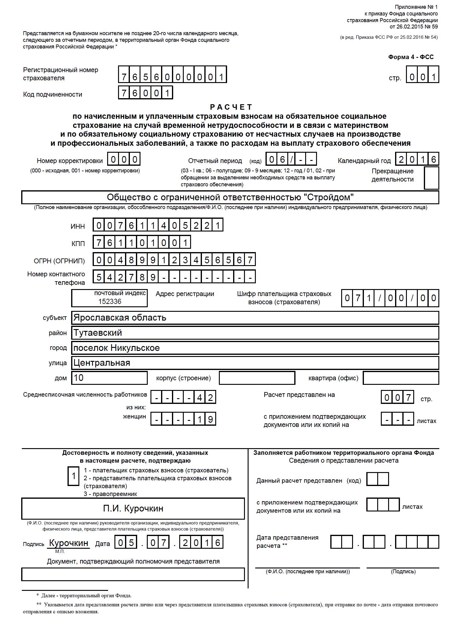 бланк налоговой отчетности за 1 квартал 2013