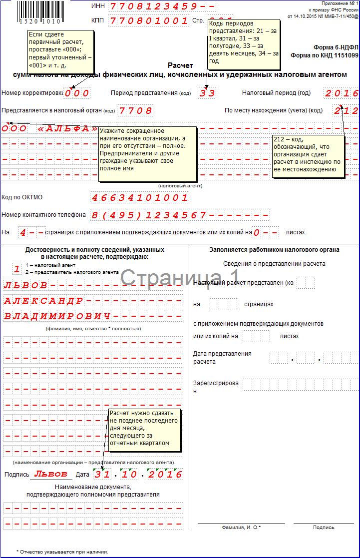 Инструкция по заполнению 6-НДФЛ за 3 квартал 2016 года