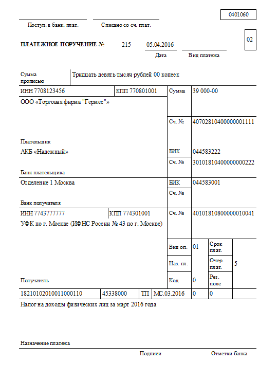 КБК пени по НДФЛ 2016 для юридических лиц