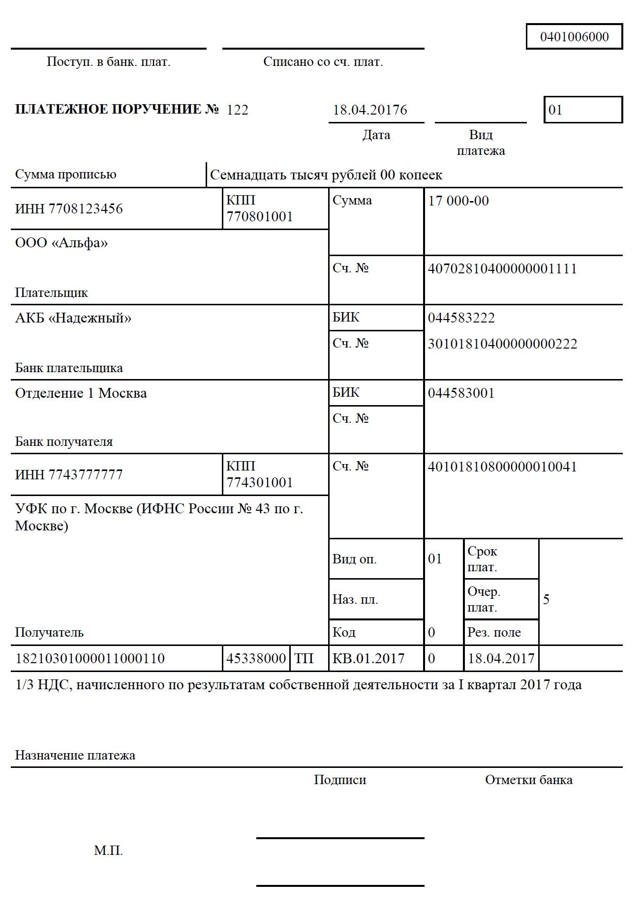 Кбк 2017 для юридических лиц ндс документы для получения стандартных налоговых вычетов на детей